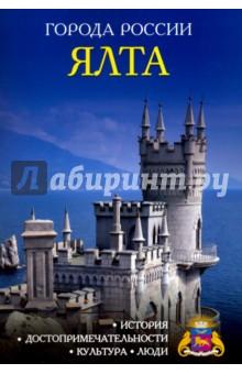 Ялта. Энциклопедия книги эксмо севастополь и ялта 2 е изд