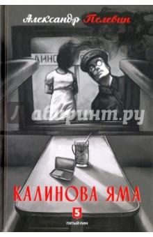 Калинова Яма монитор яма