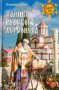 Обложка Тайны русского Херсонеса