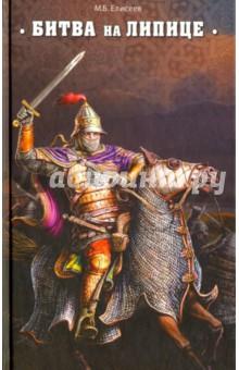 Битва на Липице михаил елисеев войны суздальской руси