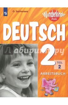 Немецкий язык. 2 класс. Рабочая тетрадь. В 2-х частях. Часть 2. ФГОС от Лабиринт
