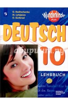 Немецкий язык. 10 класс. Учебное пособие: базовый и углубленный уровни немецкий язык для инженеров учебное пособие