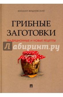 Грибные заготовки. Традиционные и новые рецепты мицелий грибов белый гриб субстрат объем 60 мл