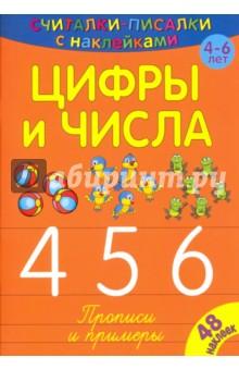 Считалки-писалки. Цифры и числа 4, 5, 6 samsung rs 552 nruasl