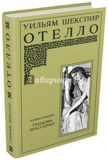 Отелло, Шекспир Уильям