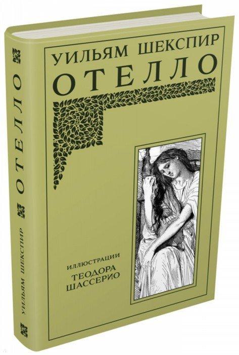 Иллюстрация 1 из 42 для Отелло - Уильям Шекспир | Лабиринт - книги. Источник: Лабиринт