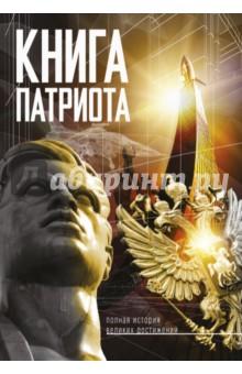Книга патриота самые красивые места россии