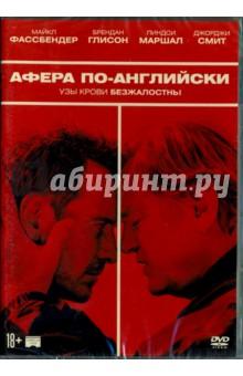 Афера по-английски (DVD) диск dvd афера томаса крауна