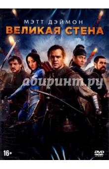 Zakazat.ru: Великая стена (DVD). Чжан Имоу