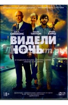 Видели ночь (DVD)