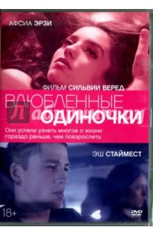 Zakazat.ru: Влюбленные одиночки (DVD). Веред Сильви