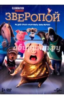 Зверопой (DVD) виктор ударцев детский праздник – танцуй и пой cd