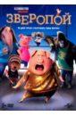 Обложка Зверопой (DVD)