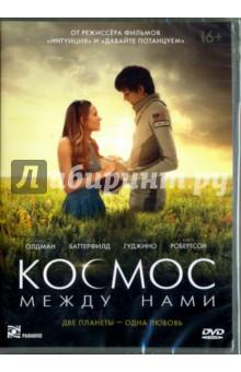 Космос между нами (DVD)