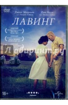 Zakazat.ru: Лавинг (DVD). Николс Джефф