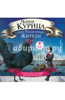 Купить Чёрная курица, или Подземные жители. И другие сказки русских писателей (CDmp3), Ардис, Отечественная литература для детей