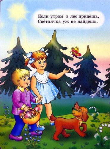 Иллюстрация 1 из 4 для Светлячок - В. Можаева   Лабиринт - книги. Источник: Лабиринт