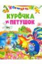 Курочка и петушок ( по К. Д. Ушинскому)