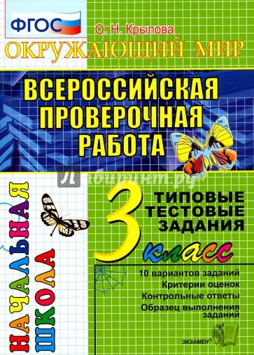 ВПР Окружающий мир 3кл. Подготовка к ВПР. ТТЗ. 10в, Крылова Ольга Николаевна