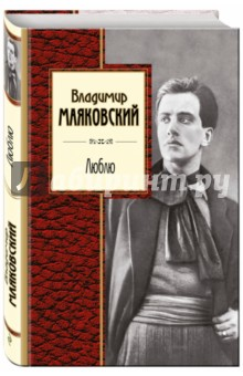 Маяковский Владимир Владимирович » Люблю