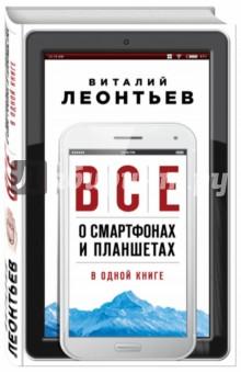 Все о смартфонах и планшетах в одной книге эксмо универсальный самоучитель android для планшетов и смартфонов