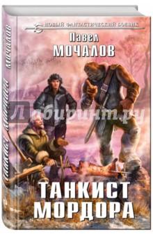 Танкист Мордора эксмо крылатая гвардия есть упоение в бою