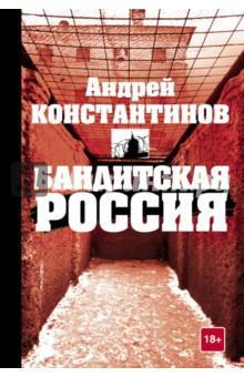 Бандитская Россия