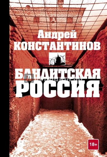 Бандитская Россия, Константинов А.