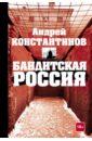 Константинов Андрей Дмитриевич Бандитская Россия