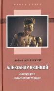 Александр Великий. Биография македонского царя