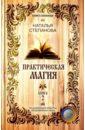 Практическая магия. Книга 2, Степанова Наталья Ивановна