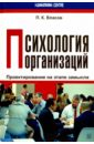 Психология организаций: проектирование на этапе замысла, Власов Петр Константинович