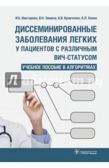 Диссеминированные заболевания легких у пациентов с различным ВИЧ-статусом. Учебное пособие в алгор.