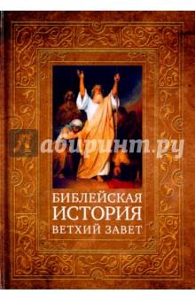 Библейская история. Ветхий Завет популярная библейская энциклопедия