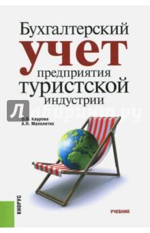 Бухгалтерский учет предприятия туристской индустрии матюхина ю организация туристской индустрии учеб пос
