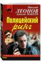 Полицейский ринг, Леонов Николай Иванович,Макеев Александр Викторович