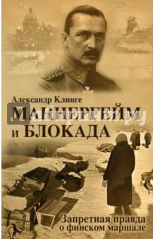Маннергейм и Блокада. Запретная правда о финском маршале украйна а была ли украина