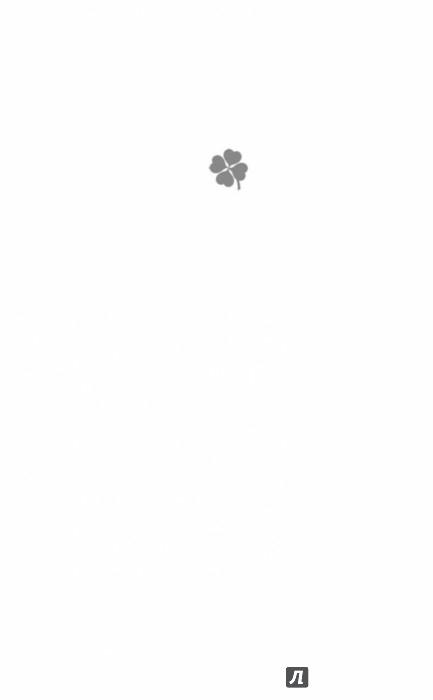 Иллюстрация 1 из 28 для Нежные языки пламени - Алиса Клевер   Лабиринт - книги. Источник: Лабиринт