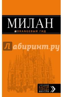 Оранжевый гид. Милан. Путеводитель + карта