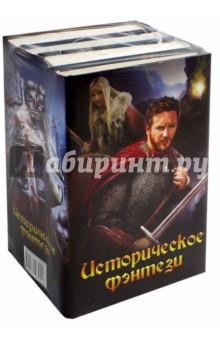 Историческое фэнтези (Белянин). Комплект из 4-х книг