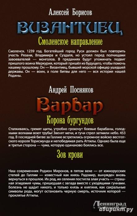 Иллюстрация 1 из 6 для Историческое фэнтези (Белянин). Комплект из 4-х книг - Посняков, Белянин, Борисов   Лабиринт - книги. Источник: Лабиринт