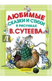 Любимые сказки и стихи в рисунках В. Сутеева любимые стихи и сказки малышей