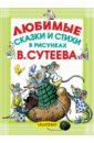 цена на Любимые сказки и стихи в рисунках В. Сутеева