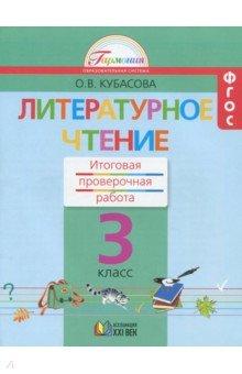 Литературное чтение. 3 класс. Итоговая проверочная работа. ФГОС