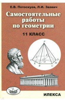 Самостоятельные  работы по геометрии. 11 класс
