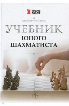Учебник юного шахматиста шахматный решебник книга а мат в 1 ход