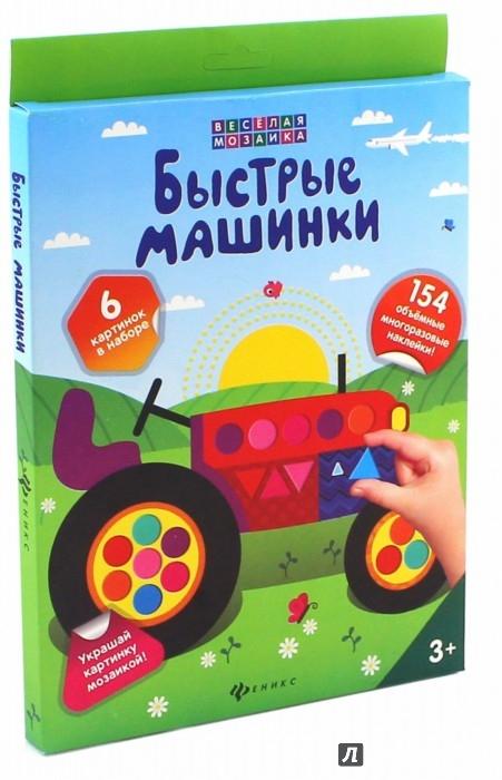 Иллюстрация 1 из 15 для Быстрые машинки. Набор для творчества. Артикул h2134   Лабиринт - игрушки. Источник: Лабиринт