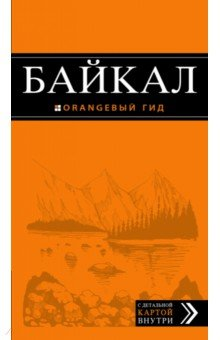 Оранжевый гид. Байкал. Путеводитель с картой книги эксмо 4 правила эффективного лидера