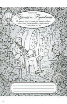 Прописи Пушкина прописи для каллиграфии в москве
