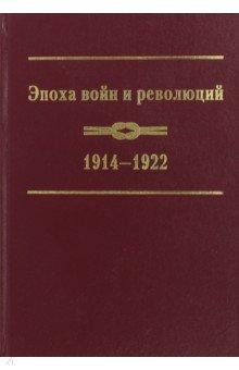 Эпоха войн и революций. 1914-1922 контимирова л сост каталог банкнот россии периода гражданской войны 1917 1922 годов